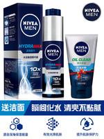 妮維雅小藍管水活暢透精華露擦臉的男士護膚化妝品補水保濕正品
