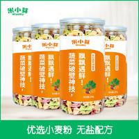 米小芽多彩蔬菜蝴蝶面200g*4罐 營養寶寶面條兒童面 不送嬰兒輔食
