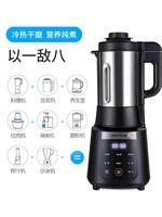 Joyoung 九陽 L18-Y901 破壁料理機