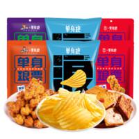 单身粮&好巴食 薯片+豆干+麻花 组合装6包
