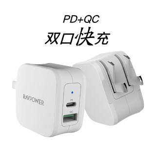 RAVPower睿能宝PD+QC18W快充充电器Type-C/USB双口充电头手机通用
