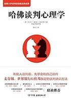 《哈佛談判心理學:哈佛大學談判項目組全新成果》(全新修訂版)kindle版