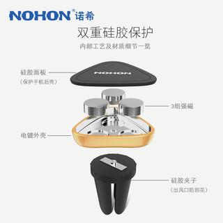NOHON 诺希 车载手机支架升级版磁铁磁吸导航通用型