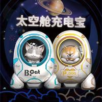lepow乐泡黄油猫b.cat可爱柯基柴犬动漫太空舱充电宝快充移动电源