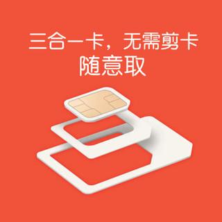 China unicom 中国联通 腾讯大王卡