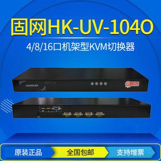 固网HK-UV-104O机柜机架式KVM切换器 4口USB/ps2 OSD含线 分配器