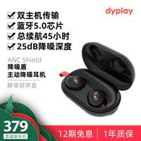 dyplay ANC Shield藍牙耳機5.0 真無線降噪觸摸雙耳入耳式迷你TWS適用蘋果安卓 珠光黑