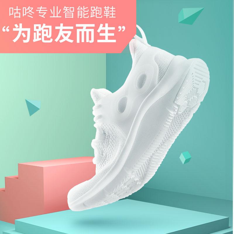 codoon咕咚专业智能跑鞋男跑步鞋超轻减震运动鞋女轻便透气晨跑鞋