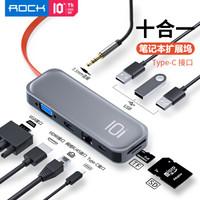 Type-C扩展坞适用苹果MacBook华为电脑USB-C转HDMI/VGA转换器3.0分线器