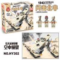迪龍 軍事積木HY302空中偵察機 126顆粒