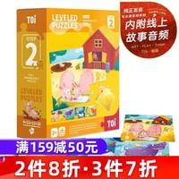 TOI進階式拼圖 兒童動物恐龍紙質大塊拼圖幼兒100片以下智力拼板寶寶2-3-4-6歲早教益智玩具+湊單品
