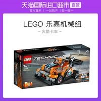 LEGO樂高機械組火箭卡車42104  2020年1月1日發售