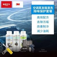 可視化清洗空調 蒸發箱深度清洗套裝 3M