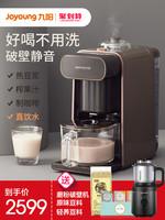 九陽無人免洗破壁機豆漿機家用咖啡機全自動多功能家用直飲機K1s