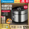 美的 低糖電壓力鍋家用3L智能全自動輕食養生控脂飯煲MY-HT3088H
