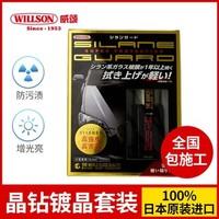 【買1贈1】WILLSON威頌 晶鉆系列 日本原裝進口鍍晶套裝 五座轎車全色通用
