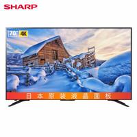 夏普(SHARP) 夏普电视70英寸4K超高清智能WIFI液晶平板电视机