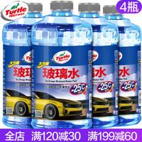 Turtle Wax 龟牌 防冻玻璃水汽车冬季-25℃  *4瓶 *5件 +凑单品