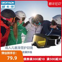 迪卡儂滑雪護目鏡防風防霧成人兒童雙層滑雪眼鏡雪地裝備WEDZE2