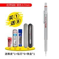 rOtring 红环 600 自动铅笔