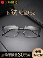 寶島純鈦近視眼鏡可配度數男超輕全框眼鏡框眼睛近視鏡男款有度數