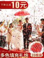 婚慶用品大全結婚禮花炮開業禮炮噴筒花瓣彩帶彩花手持婚禮噴花筒 *2件