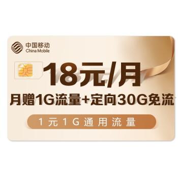 China Mobile 中国移动 移动大王卡 30G定向免流