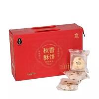 秋香 秋香酥餅中式糕點  600g 禮盒裝 *2件