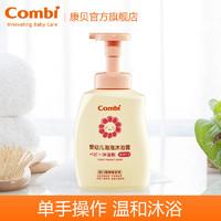 Combi康貝植物保濕系列嬰兒沐浴露