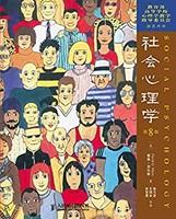 《社會心理學》Kindle電子書