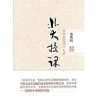 《北大授課:中華文化四十七講》 Kindle電子書