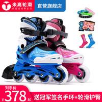 米高輪滑鞋兒童全套裝溜冰鞋旱冰鞋直排輪可調節3-5-6-8-10歲MC0