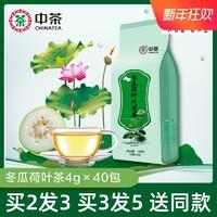 中糧中茶 冬瓜荷葉瘦身花茶160g 9.9元包郵(需領券)