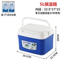 車載家用外賣保溫箱冷藏箱 車載戶外冰箱 車用戶外保溫箱保鮮箱 5升藍色贈送4個冰袋