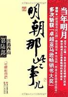 《明朝那些事兒(第6部):日暮西山》Kindle版