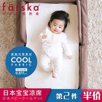 farska 新生兒冰感涼席 120*70cm(適合大號床) *2件