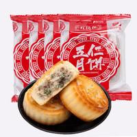 日月坊 廣式五仁月餅休閑零食糕點甜點1斤裝