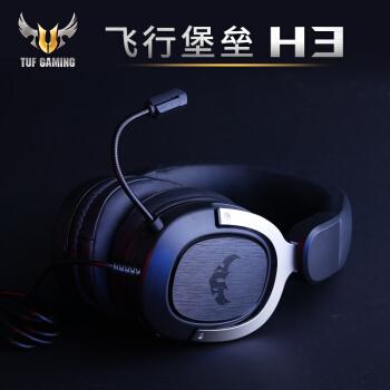 ASUS 华硕 H3 头戴式电竞游戏耳机
