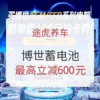 途虎養車 博世AGM/EFB電瓶 最高立減600元