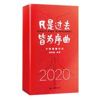 《凡是過去,皆為序曲:2020小林漫畫日歷》