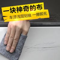 可令汽車劃痕修復神器劃痕布漆面車漆劃痕修復補漆筆去劃痕蠟修補刮痕1片裝
