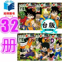再版中預訂 臺版 《七龍珠彩色漫畫篇32冊(再版)》 鳥山明七龍珠漫畫 東立