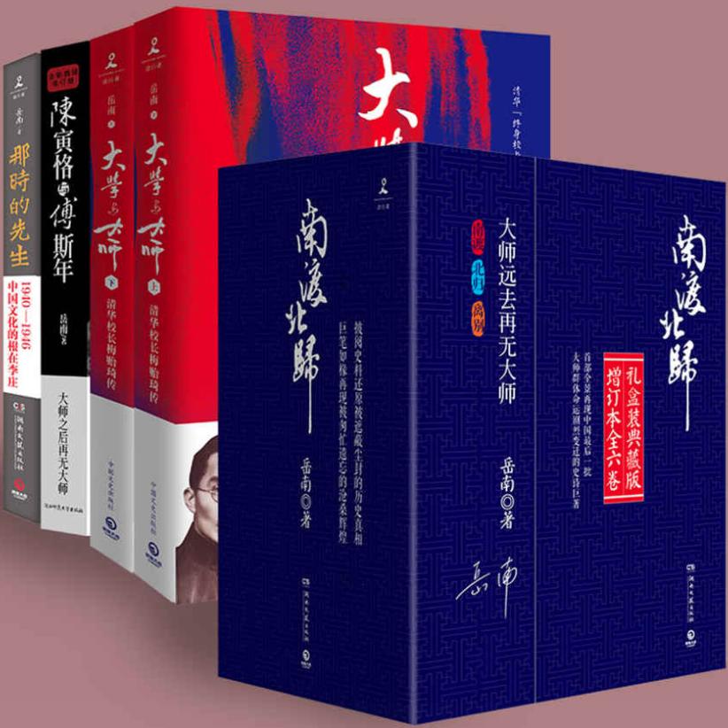 《岳南作品集:一代大师们的经典重现》(共6册)Kindle电子书