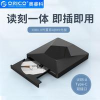 ORICO/奧???外置光驅刻錄機USB3.0 DVD/CD8/24倍速臺式筆記本電腦免驅安裝黑色