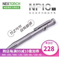 NEX-TORCH 納麗德戰術槍栓式陀螺防衛筆 鈦合金 復古風 隨身破窗便攜 全鈦戰術筆