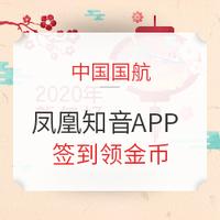 移動端 : 中國國航鳳凰知音APP