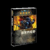 《魔獸世界5.1版本小說 沃金:部落的暗影》