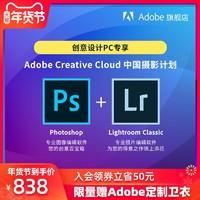 Adobe Creative Cloud 中國攝影計劃 創意PC專享 正版Photoshop