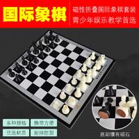 路獅 國際象棋兒童磁性便攜式棋盤高檔西洋跳棋