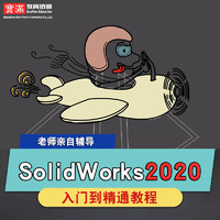 SolidWorks2020視頻教程草圖設計零件鈑金焊接工程圖裝配在線課程